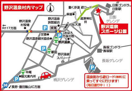 野沢温泉村内マップ