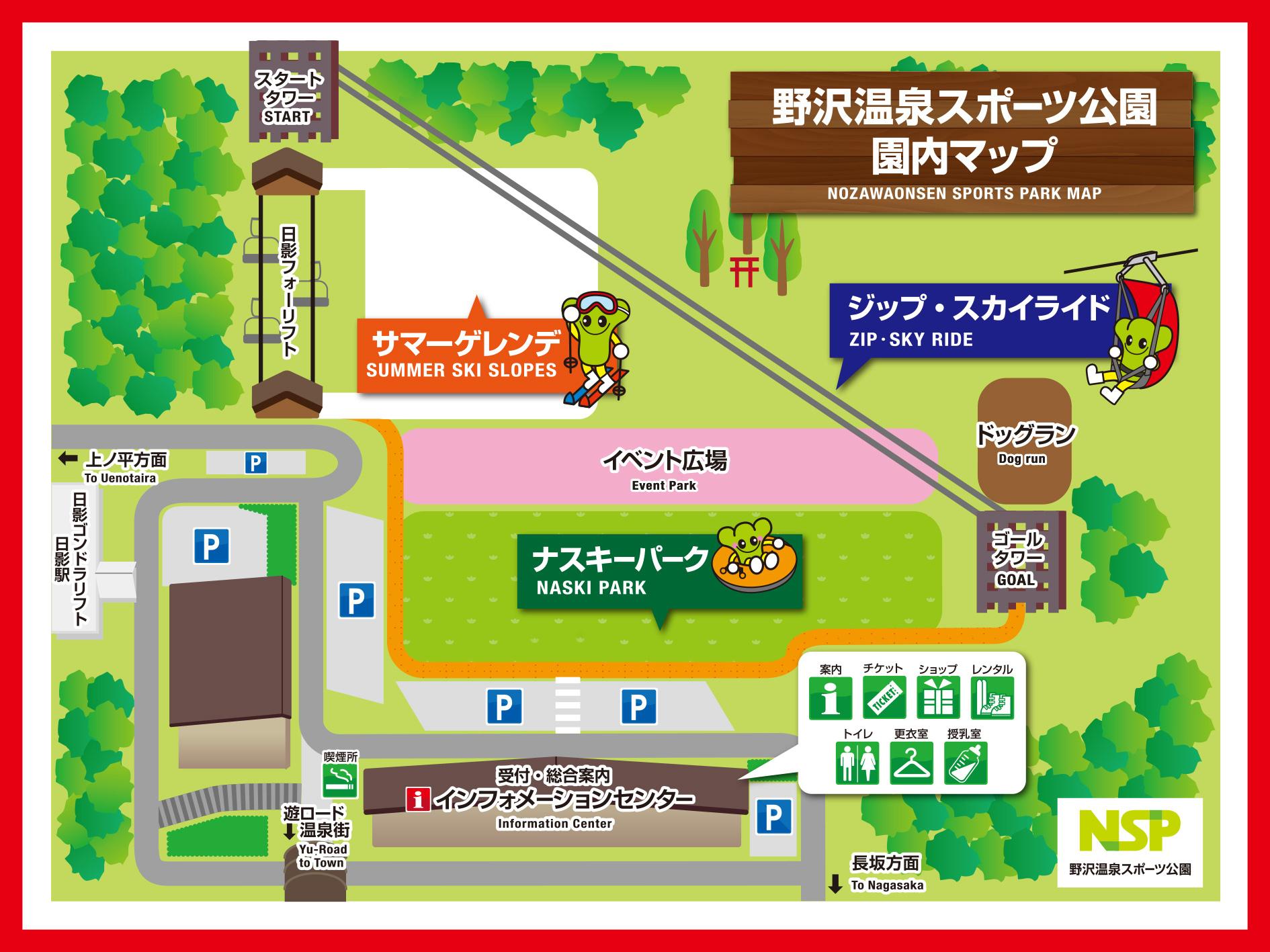 野沢温泉スポーツ公園園内マップ